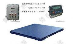 5000公斤防爆电子磅秤